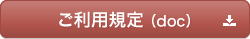 下北沢亭ご利用規程(doc)