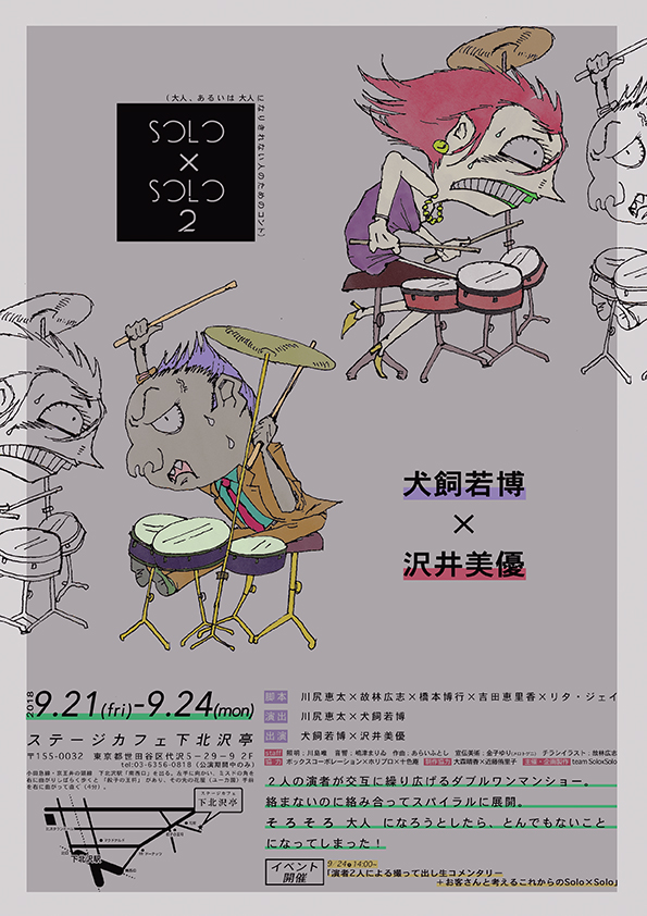 solo2_表_0624jpg