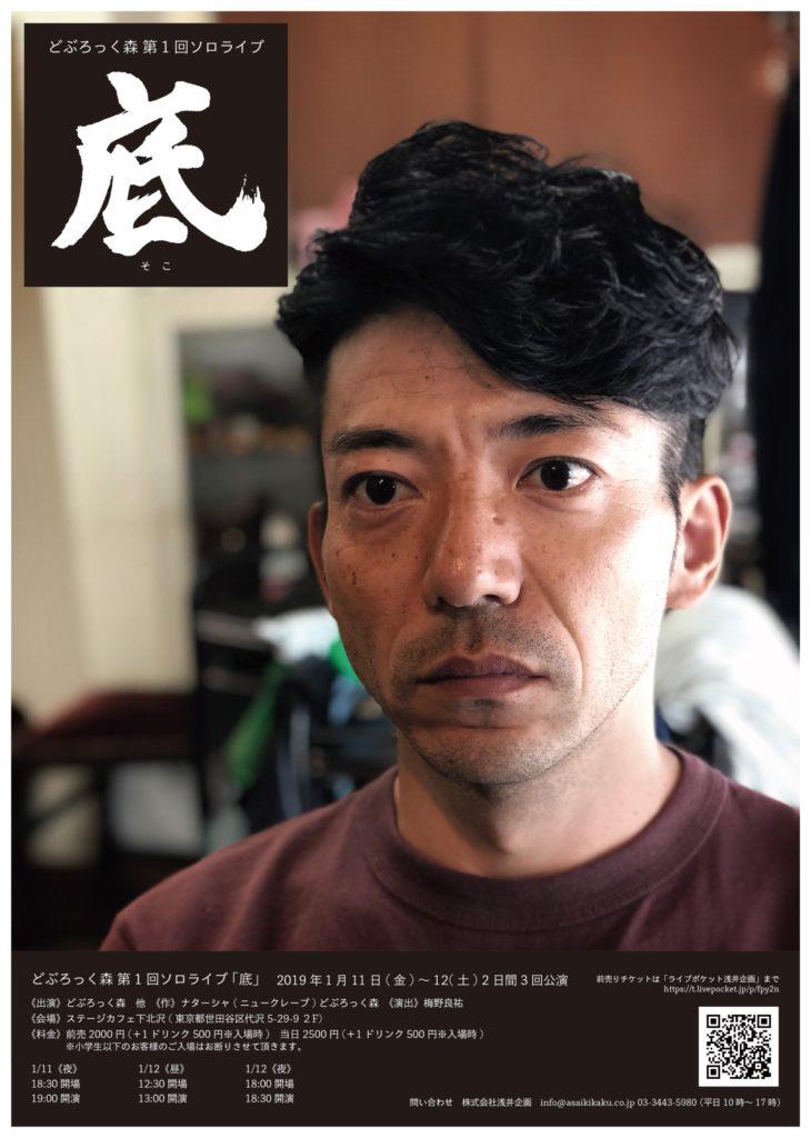 森単独チラシ475kb版 20181115 (1)