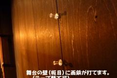 舞台壁01