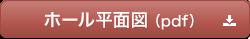 下北沢亭平面図(pdf)